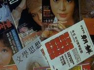 People in Magazines Quizzes, Trivia and Puzzles